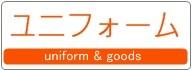 top_uniform2