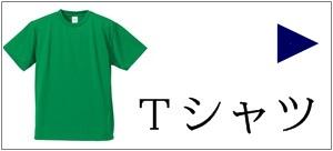 Tshirts-i2