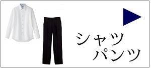 shirtspants-i3