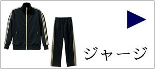 trainingwear-i