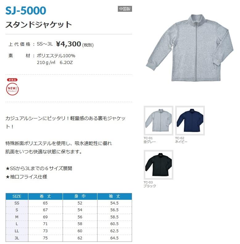 SJ-5000 ②