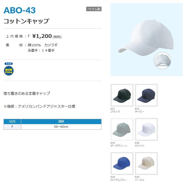 ABO-43 ②