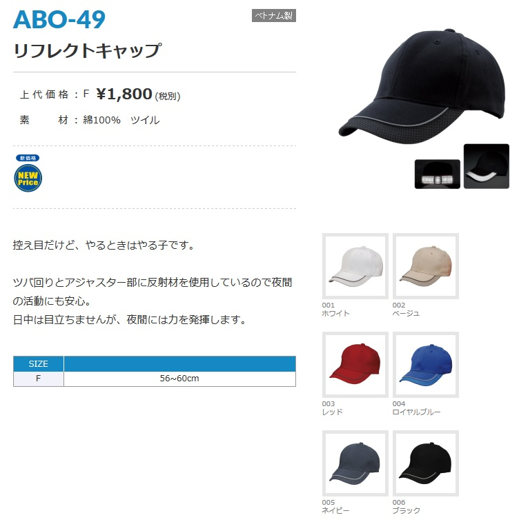 ABO-49 ②