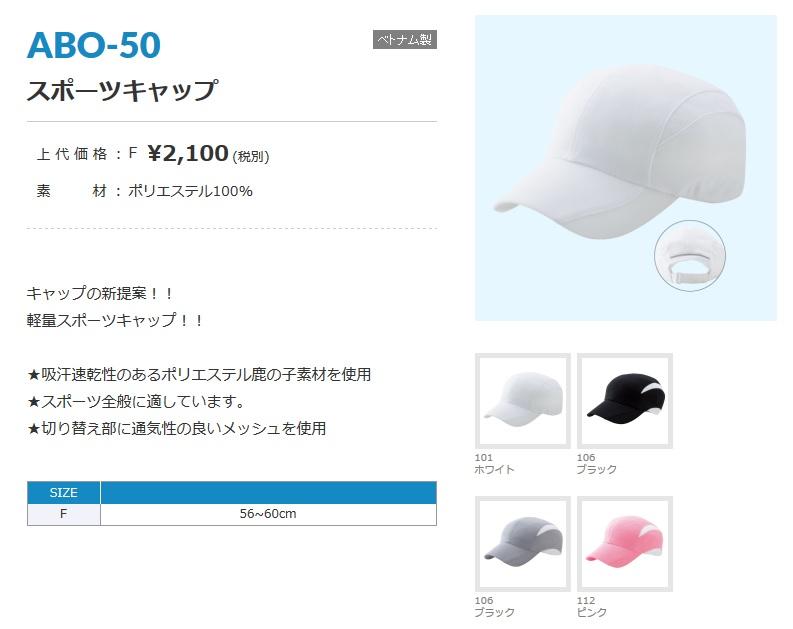 ABO-50 ②