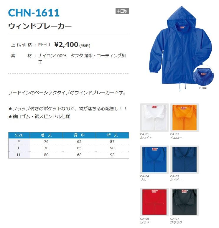 CHN-1611 ②