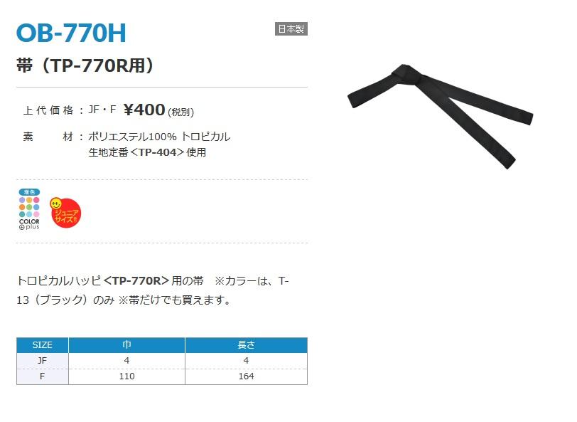 OB-770H ②
